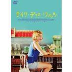 (アウトレット品)テイク・ディス・ワルツ('11カナダ)(DVD/洋画恋愛 ロマンス ドラマ)