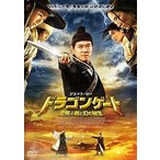 ドラゴンゲート 空飛ぶ剣と幻の秘宝 スペシャル プライス  DVD