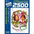 (アウトレット品)クリスマス・クリスマス('04スペースシャワーピクチャーズ/クロックワークス)(DVD/邦画コメディ|恋愛 ロマンス|ファンタジー)
