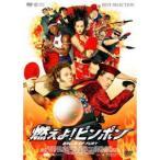 燃えよ ピンポン(DVD・洋画/アクション/コメディ)
