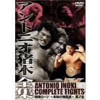 Yahoo!DVD-outlet「1 闘魂ロード〜未知との強豪達〜」〜アントニオ猪木全集(DVD・スポーツ)