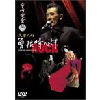 (訳あり・アウトレット品)宇崎竜童/30th Anniversary 文楽人形 曽根崎心中ROCK(DVD/邦楽)
