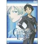 クラスターエッジ 1(DVD/アニメ)