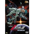 限3 機動戦士Zガンダム 星の鼓動は愛(DVD・オリジナルアニメ)