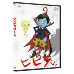 ヒピラくん(DVD/アニメ)