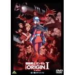 機動戦士ガンダム THE ORIGIN I  DVD