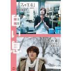白い息(DVD・邦画ドラマ)
