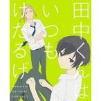 限 1 田中くんはいつもけだるげ 特装限定版(DVD・オリジナルアニメ)