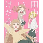 限2 田中くんはいつもけだるげ 特装限定版(DVD・オリジナルアニメ)