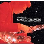 (訳あり・アウトレット品)サウンド・トラベルズ(CD/フュージョン)