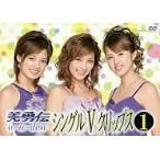 美勇伝/美勇伝シングルVクリップス(1)(DVD/邦楽)