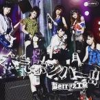 Yahoo! Yahoo!ショッピング(ヤフー ショッピング)(アウトレット品)Berryz工房/シングルV「本気(マジ)ボンバー!!」(DVD/邦楽)