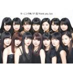 モーニング娘。'17/(15) Thank you too(CD/邦楽ポップス)初回出荷限定盤(初回生産限定盤)