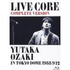 (訳あり・アウトレット品)尾崎豊/LIVE CORE 完全版〜YUTAKA OZAKI IN TOKYO DOME 1988・9・12(Blu-ray・音楽)