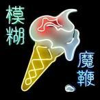 ブラー/ザ・マジック・ウィップ(CD/洋楽ロック&ポップス)