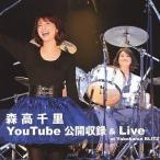 (訳あり・アウトレット品)森高千里 YouTube公開収録 & Live at Yokohama BLITZ(CD/J-POP)