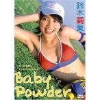 (アウトレット品)Baby Powder?鈴木繭菓?(DVD・イメージ/アイドル)