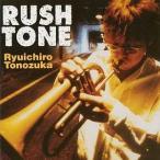 (アウトレット品)土濃塚隆一郎/RUSH TONE(CD/ジャズ&フュージョン)