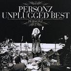 【訳あり・アウトレット品】▼〉PERSONZ UNPLUGGED BEST【CD・J-POP】