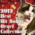 2012 BEST ヒット・ソングス・オルゴール・コレクション(CD/イージーリスニング)