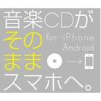 IO DATA 音楽CD取り込みドライブ CDレコ スマートフォン/タブレット対応 iOS/Android・Wi-Fi CDRI-W24AIC