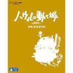 宮崎駿/ハウルの動く城(Blu-ray・キッズアニメ)(新品)