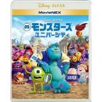 モンスターズ・ユニバーシティ MovieNEX(Blu-ray・洋画キッズアニメ)(新品)