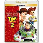 トイ・ストーリー2 MovieNEX [ブルーレイ+DVD+デジタルコピー(クラウド対応)+MovieNEXワールド](Blu-ray・キッズ/ファミリー)(新品)