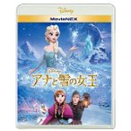 (送料無料)アナと雪の女王 MovieNEX ブルーレイ+DVD+デジタルコピー(クラウド対応)+MovieNEXワールド(Blu-ray・キッズ/ファンタジー)