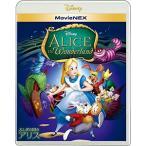 ふしぎの国のアリス MovieNEX  ブルーレイ+DVD+デジタルコピー(クラウド対応)+MovieNEXワールド (Blu-ray・キッズ/ファミリー)(新品)
