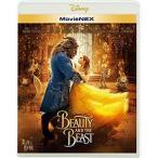 美女と野獣 MovieNEX(実写版) [ブルーレイ+DVD+デジタルコピー(クラウド対応)+MovieNEXワールド](Blu-ray・洋画ラブロマンス)(新品)
