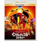 インクレディブル・ファミリー MovieNEX('18米)〈3枚組〉(Blu-ray/アニメ)