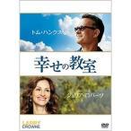 幸せの教室('11米)(DVD/洋画ドラマ)