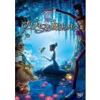 (アウトレット品)プリンセスと魔法のキス(DVD・キッズビデオ)