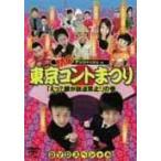 (アウトレット品)MCアンジャッシュ in 東京コントまつり「えっ?顔が放送禁止!」の巻(DVD/エ