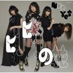 Not yet/ヒリヒリの花(Type-C)(CD/邦楽ポップス)