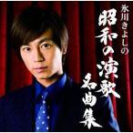限  (A)氷川きよしの昭和の演歌名曲集(CD・演歌/民謡)