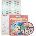 (アウトレット品)コロちゃんパック〜年齢別どうよう いぬのおまわりさん 1〜3歳児向(CD/児童向け