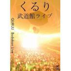 くるり/武道館ライブ(DVD/邦楽)
