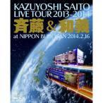 斉藤和義/KAZUYOSHI SAITO LIVE TOUR 2013-2014  初回限定盤 (Blu-ray・ミュージック/J-POP)