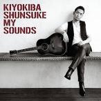 清木場俊介/MY SOUNDS(CD/邦楽ポップス)