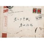 桑田佳祐/君への手紙 (初回限定盤)(CD・J-POP)(新品)