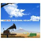 TVアニメ「けものフレンズ」オリジナルサウンドトラック(CD・アニメ/ゲーム)(新品)