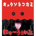 キュウソネコカミ/にゅ〜うぇいぶ(CD/邦楽ポップス)初回出荷限定盤