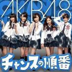 AKB48/チャンスの順番(TYPE B)(CD/邦楽ポップス)