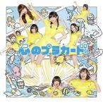 AKB48/心のプラカード(Type B) 初回出荷限定盤(初回限定盤) (CD/邦楽ポップス)