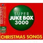 スーパー・ジューク・ボックス3000 クリスマス・ソングス(CD/洋楽ロック&ポップス/オムニバス(その他))初回出荷限定盤(初回生産限定)