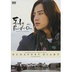 チャン・グンソク初公式映像集 『〜同行〜BUDAPESTDIARY』 スタンダード・エディション (DVD・ドキュメンタリー/韓流)