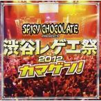 (アウトレット品)SPICY CHOCOLATE/渋谷レゲエ祭2012 カマゲン!(CD/邦楽ポップス)