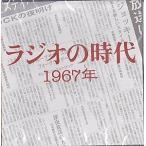 TSUTAYA限定 ラジオの時代1967年(CD・J-POP)